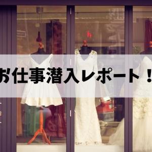 【お仕事体験!】パーティーレセプタント