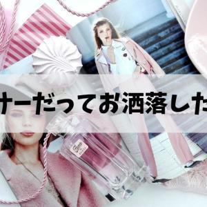 30代主婦が選ぶプチプラファッション