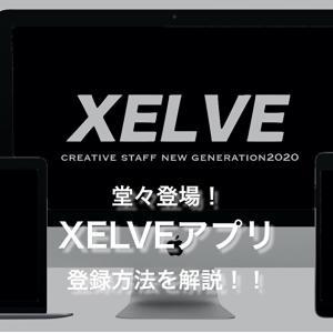 【XELVE アプリ】登録・ダウンロードの仕方
