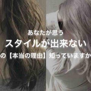 髪 が 硬くなる 原因 とは②?【ランチオニン結合】 -美容マメ知識-