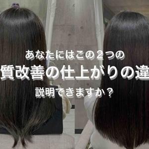 髪質改善 でも 【 改善 出来ない】 もの とは? -髪質改善マメ知識-