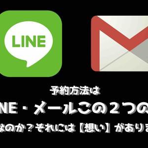 【SWEEt予約方法】 LINE・メールのみで対応してます