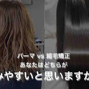 縮毛矯正とパーマはどっちが傷む? -よくある質問-