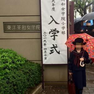 雨の入学式 東洋英和