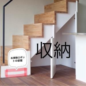 🍀リビング階段と階段下収納
