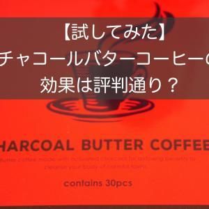 試してみた チャコールバターコーヒーの効果は口コミ評判通り?