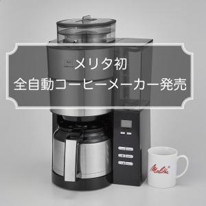 メリタ初の全自動コーヒーメーカー アロマフレッシュサーモ発売