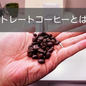 ストレートコーヒーとは?おすすめの通販ストレートコーヒーも!