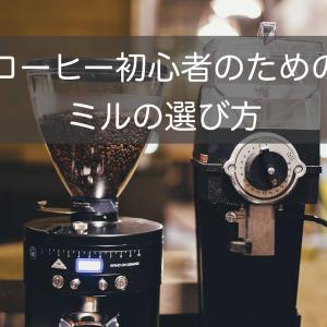 コーヒー初心者のためのミルの選び方&おすすめ5選
