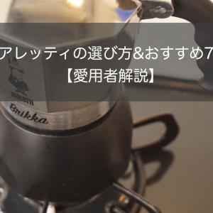 ビアレッティの選び方&おすすめ7選【愛用者解説】