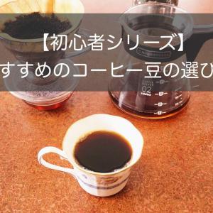 コーヒー初心者のコーヒー豆の選び方&おすすめ豆3選