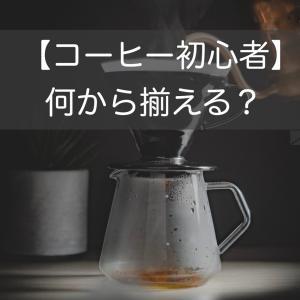 コーヒー初心者は何から揃えたら?3つのステップ!