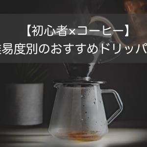 【初心者×コーヒー】難易度別のおすすめドリッパー5選
