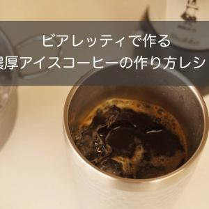 ビアレッティで作る濃厚アイスコーヒーの作り方レシピ!!