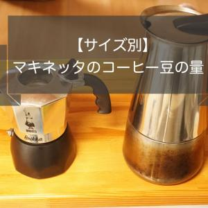 【カップ数別】マキネッタのコーヒー豆の量紹介