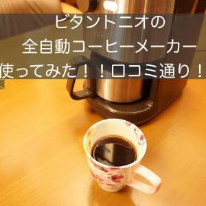 レビュー ビタントニオ全自動コーヒーメーカー使ってみた!口コミ評判通り!?