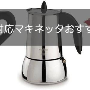 【IH対応のみ】おすすめマキネッタ5選!オール電化でもOK!