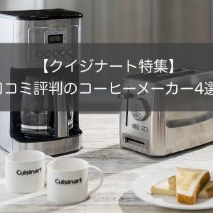 クイジナート特集|コーヒーメーカーの口コミ評判ランキング4選