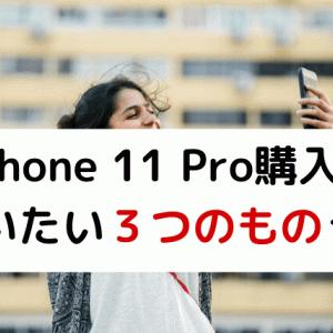iPhone 11 Pro 購入後に買うべき3点セット!筆者が購入したおすすめのやつ教えます