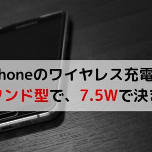 iPhoneでワイヤレス充電(無接点充電)を行うなら、スタンド型の7.5W出力で決まり!