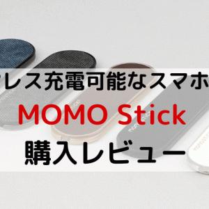 ケースつけてもワイヤレス充電が可能なバンカーリング「MOMOstick(モモスティック)」!机ガタつかないとこもGood!
