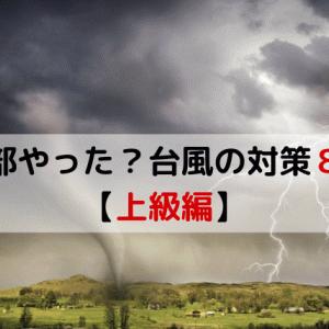 【上級編】台風に備えすべき8つのこと。台風への対策に自信持ってますか?防災時の裏技まで!