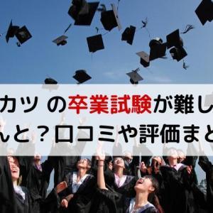 ウェブカツの卒業試験は、実務レベル?!本当に難しいのか出ている情報をまとめました