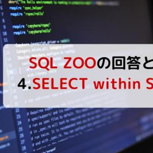 4. SELECT within SELECT/SQL ZOO の答えと解説