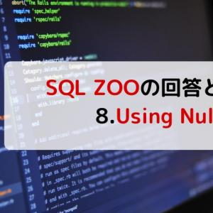 8. Using NUll/SQL Zooの答えと解説