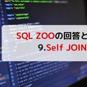 9. Self JOIN /SQL ZOO の答えと解説