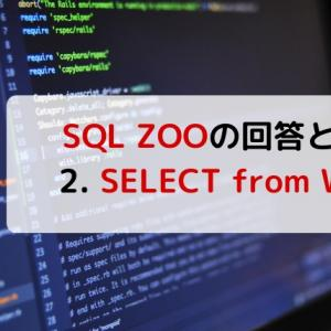 2. SELECT from world/SQL ZOOの答えと解説