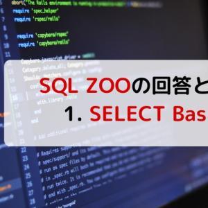 1. SELECT basics/SQL ZOOの答えと解説