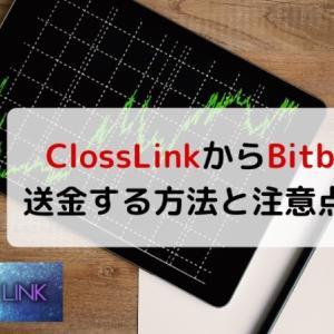closslink(クロスリンク )で稼いだお金をbitbank(ビットバンク)に送金する方法
