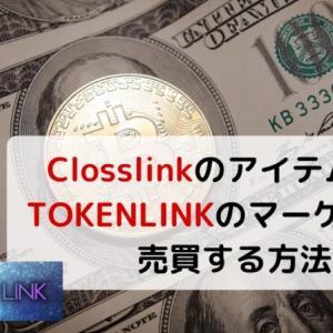 Closslink(クロスリンク)のアイテムを、TOKENLINK(トークンリンク)のマーケットで売買する方法