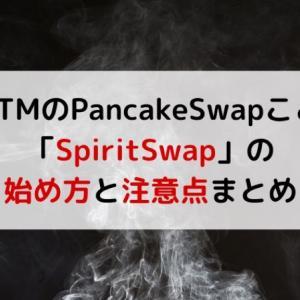FTMのPancakeSwapこと「SpiritSwap」の始め方と注意点