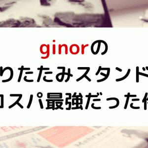 Kickflipのパクリ商品?!「ginor 折りたたみ型PCスタンド」を使ってみた感想・評価について!