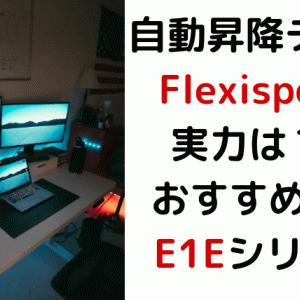 自動昇降デスク Flexispot を購入!おすすめの組み合わせから各シリーズの比較・評価まで!