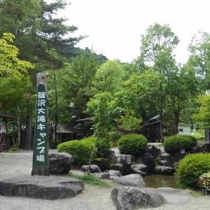 夏休みキャンプ❗~篠沢大滝キャンプ場その1