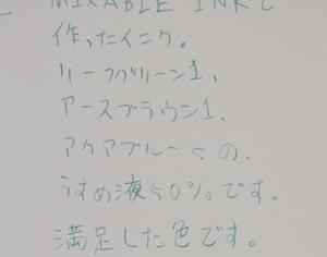 MIXABLE INK 自作『雨苔』