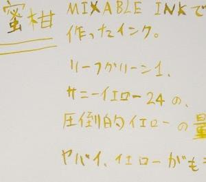 MIXABLE INK 自作『未熟蜜柑』