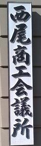 西尾商工会議所様に行ってきました。若杉所長ありがとうございました。
