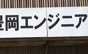 ものづくり岡崎フェア 突撃取材の巻