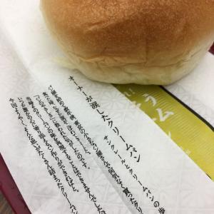 『会議弁当』訪問記~早く起きた朝は…、やっぱり焼きたてパンでしょ!の巻〜