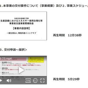 3月30日から公募~省エネ補助金! 今回は新しく対象設備が追加されています!