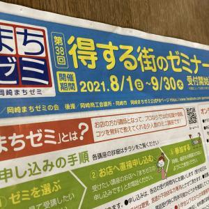 全国一斉まちゼミ~日本中でつながる、商人・お客さん・街の輪