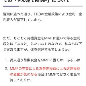 20/11/15 海外投資の待機資金として海外MMF