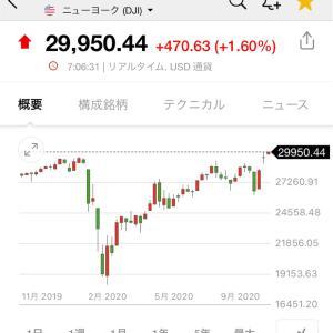 20/11/16 ダウ最高値更新