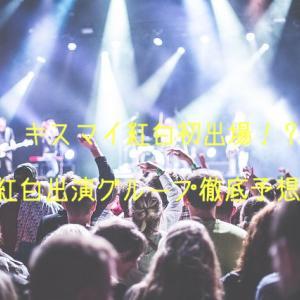 キスマイ紅白初出場か!?2019年紅白出演のジャニーズグループ徹底予想!