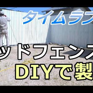縦張りウッドフェンスの制作過程タイムラプス動画完成
