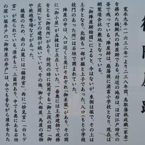 浦富陣屋(鳥取)